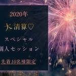 2020年大清算*スペシャル個人セッション
