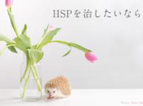 HSPを治したいなら