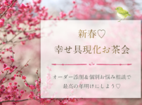 新春♡幸せ具現化お茶会