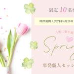 spring単発個人セッション